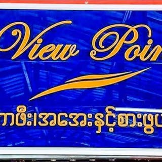 View Point Snack Bar & Cafe | yathar