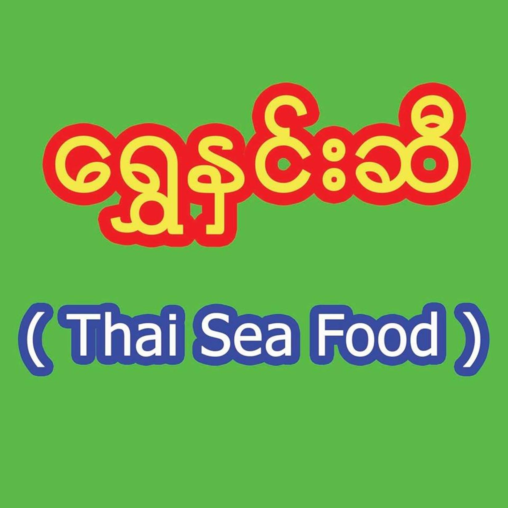 Shwe Hnin Si Seafood Restaurant   yathar