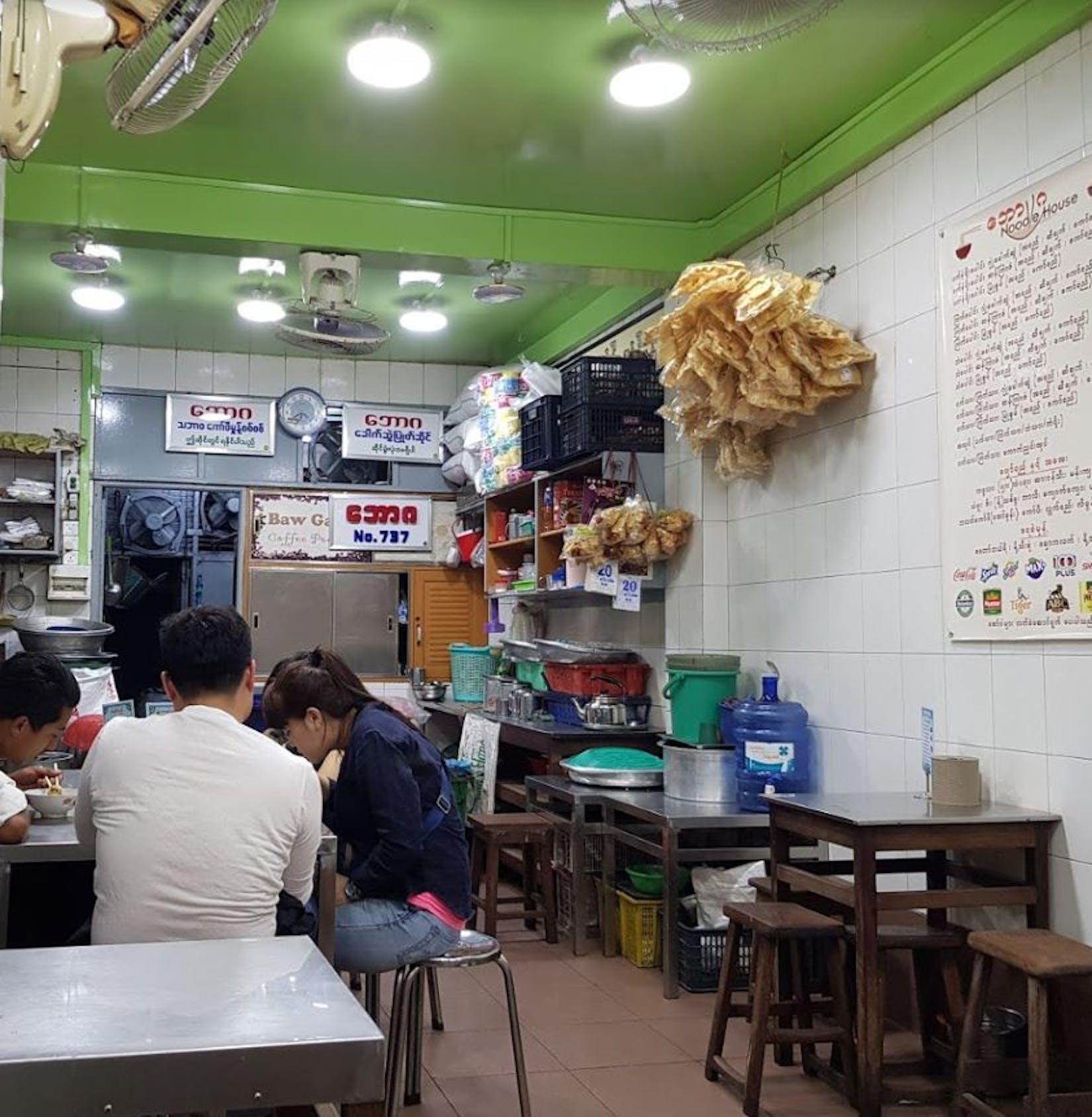 Baw Ga Noodle House | yathar