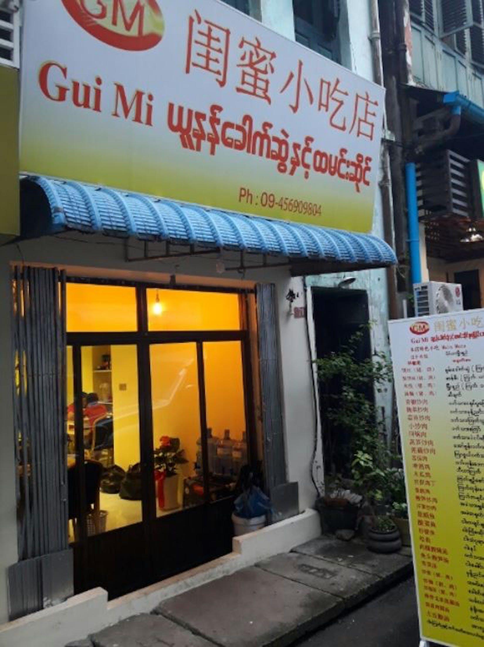 fuxiang ယူနန်ခေါက်ဆွဲနှင့်ထမင်းဆိုင် | yathar