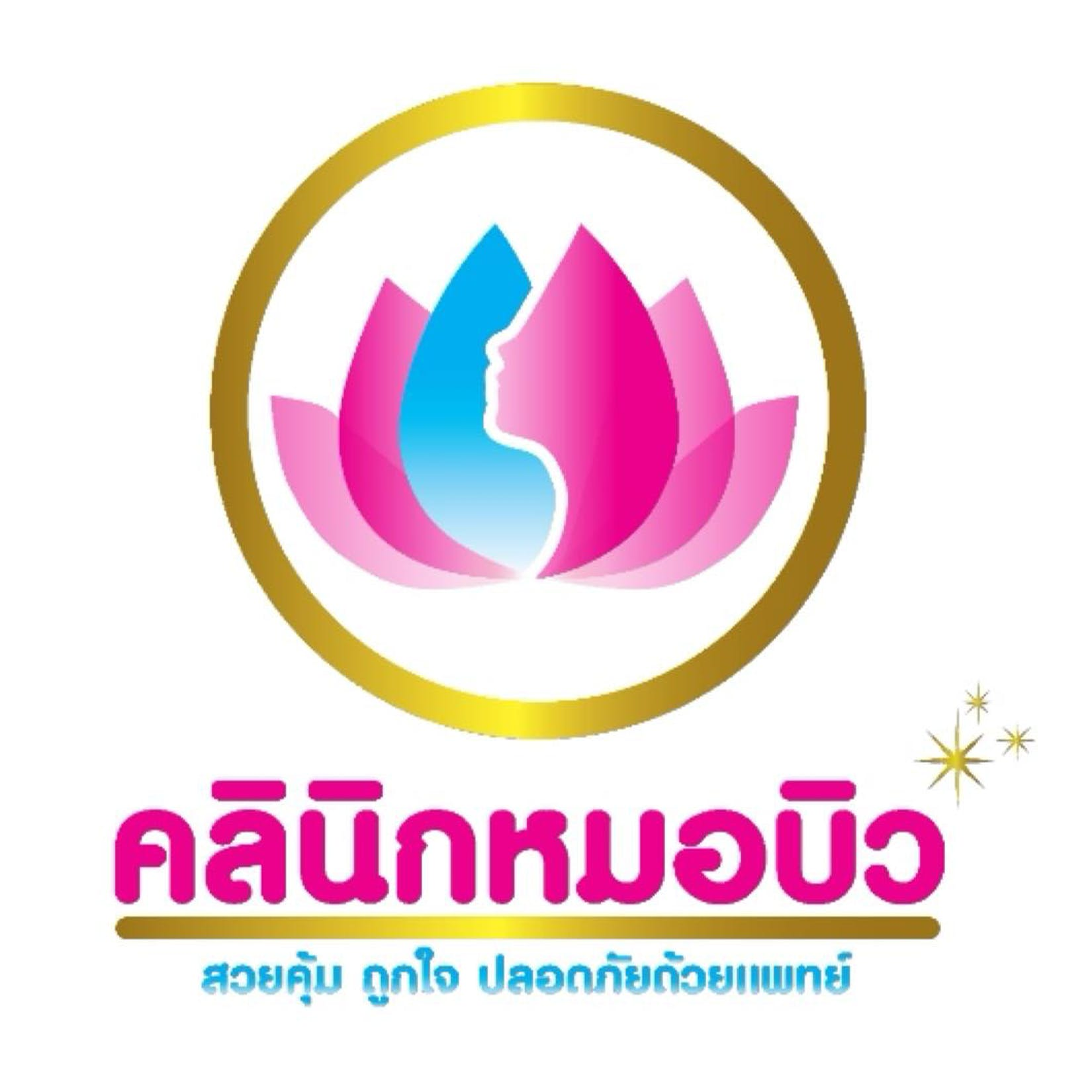 Doctor Bie Clinic, Mae Sot Branch | Medical