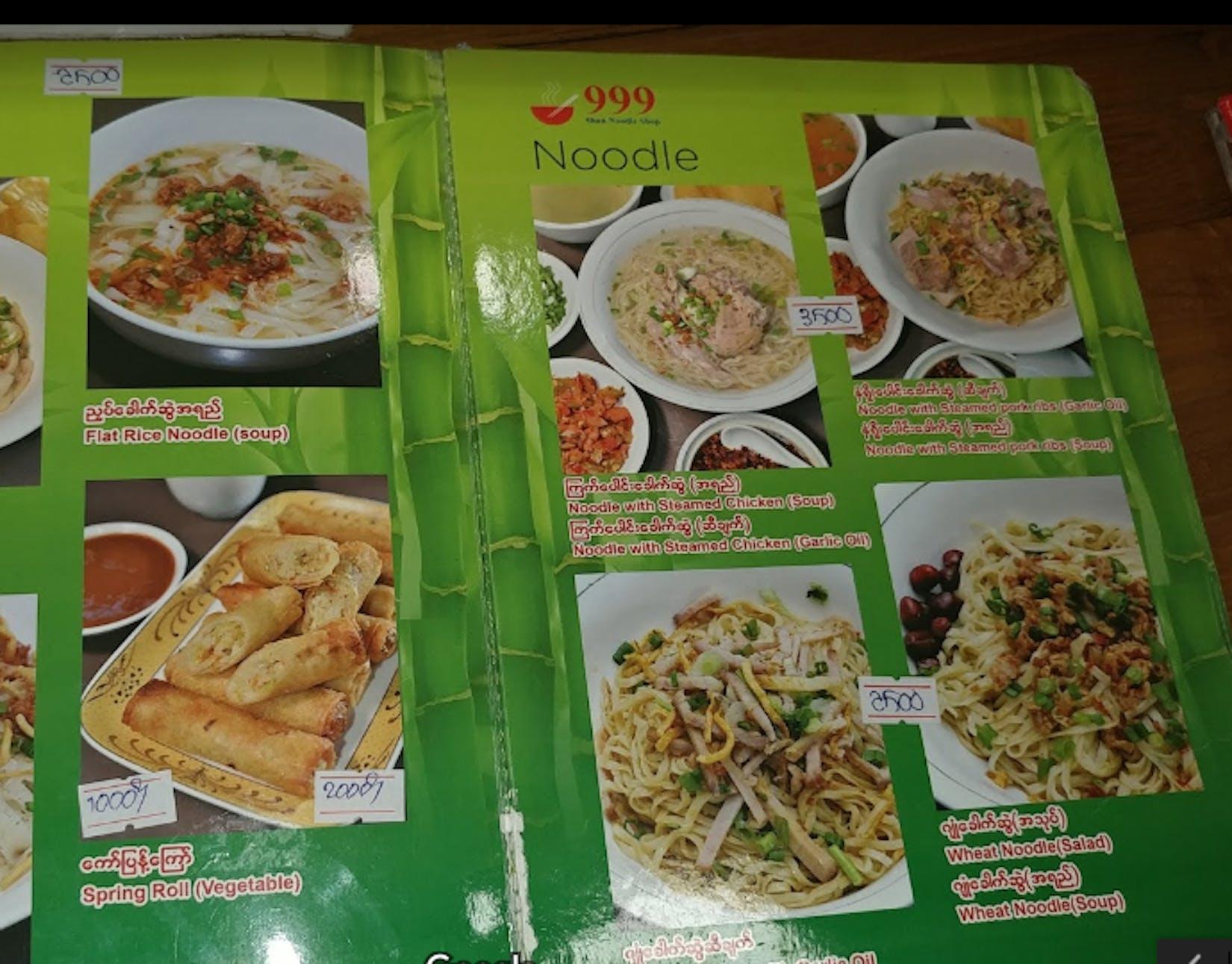 999 Restaurant | yathar