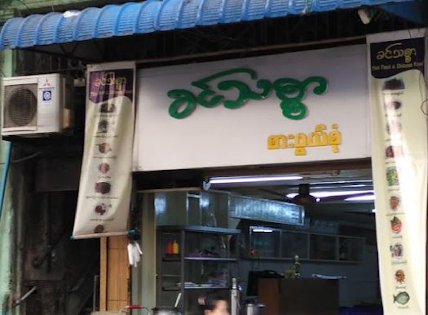 Khin Thit Sar Foods | yathar