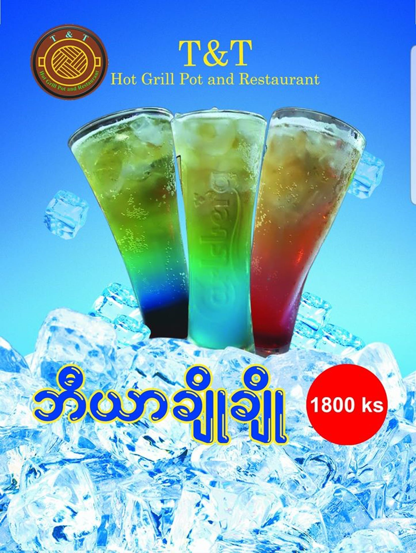 T & T Hot Grill Pot And Restaurant | yathar