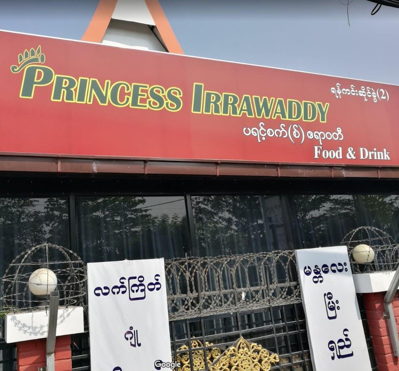Princess Irrawaddy Thuwunna Breakfast Special | yathar
