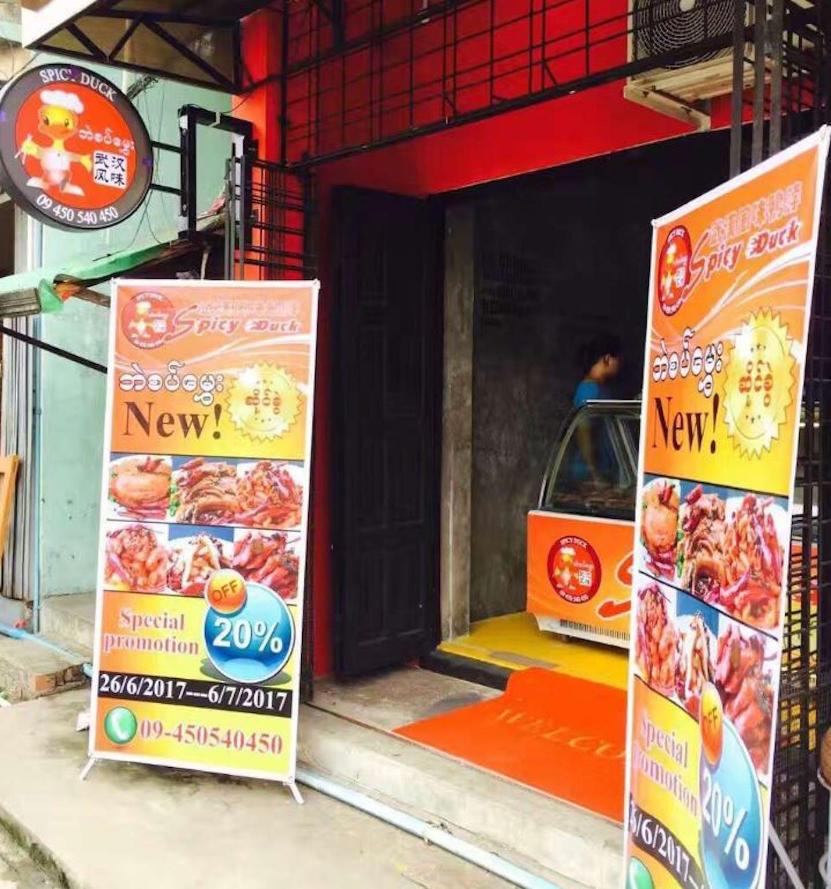 武汉风味鸭脖(第四店)Spicy Duck Yuzana Plaza | yathar
