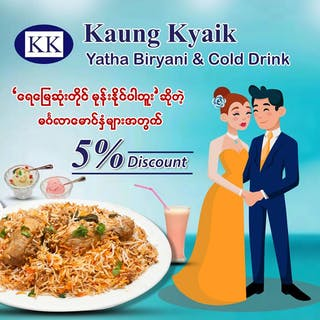 Kaung Kyaik Biryani | yathar