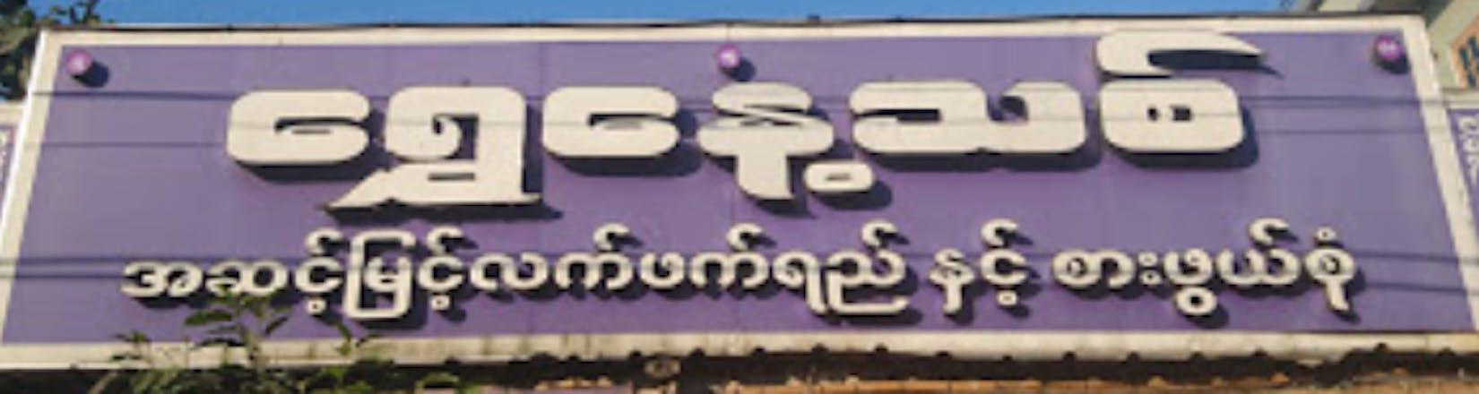 Shwe Nae Thit Tea Shop   yathar