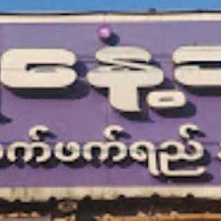 Shwe Nae Thit Tea Shop | yathar