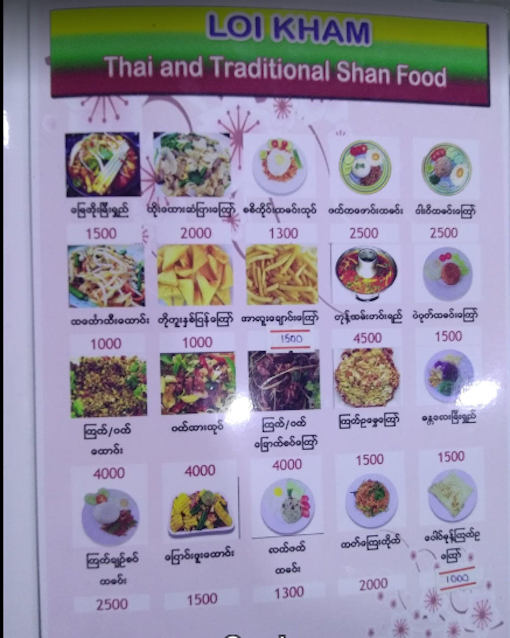 Lo Kham | yathar