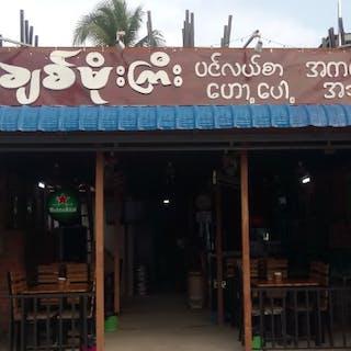 Chit Moe Gyi Seafood  | yathar