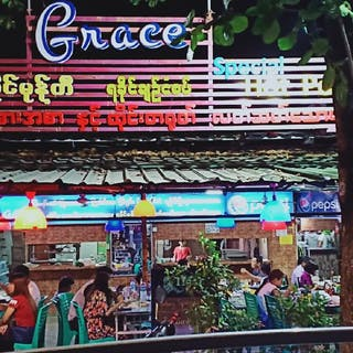 Grace Seafood Restaurant | yathar