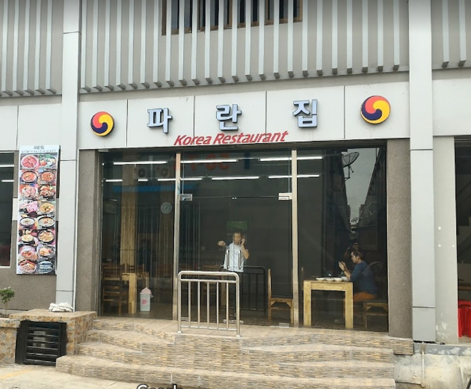 Blue House Korean Restaurant | yathar