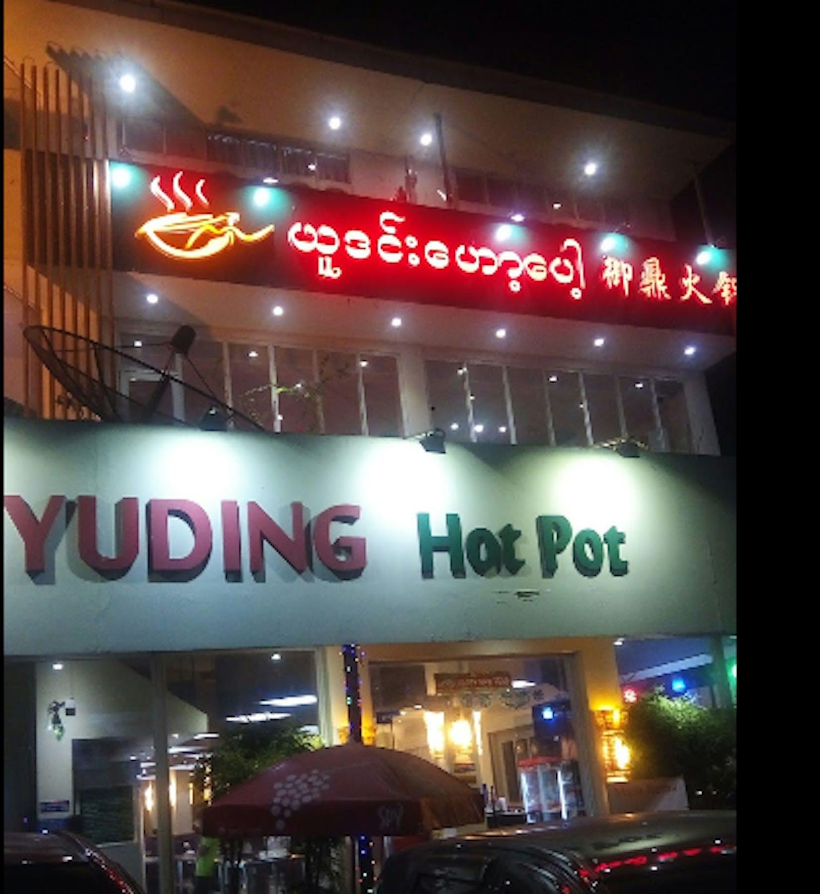 Yu Ding Hot Pot | yathar