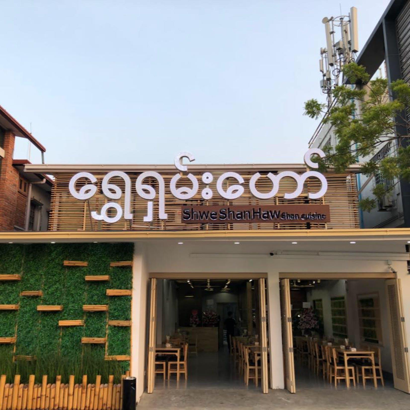 Shwe Shan Haw Shan Cuisine | yathar
