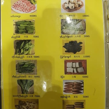Golden Pot Hot Pot & Restaurant photo by အျဖဴေရာင္ ေလး  | yathar