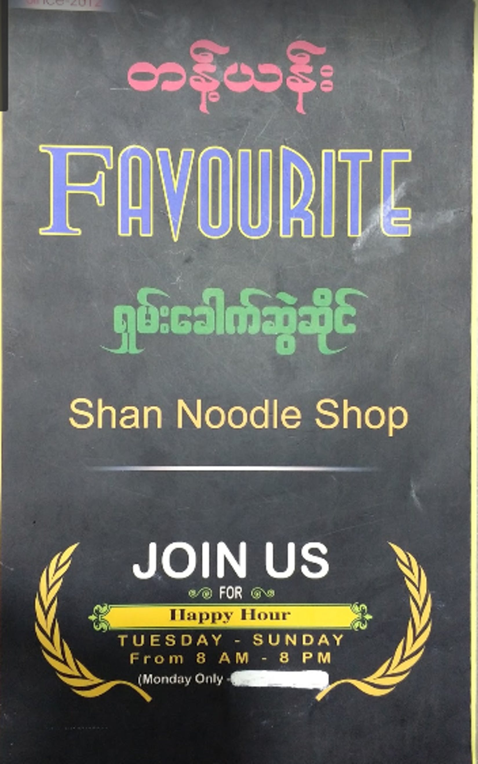 Shan Noodle Shop   yathar