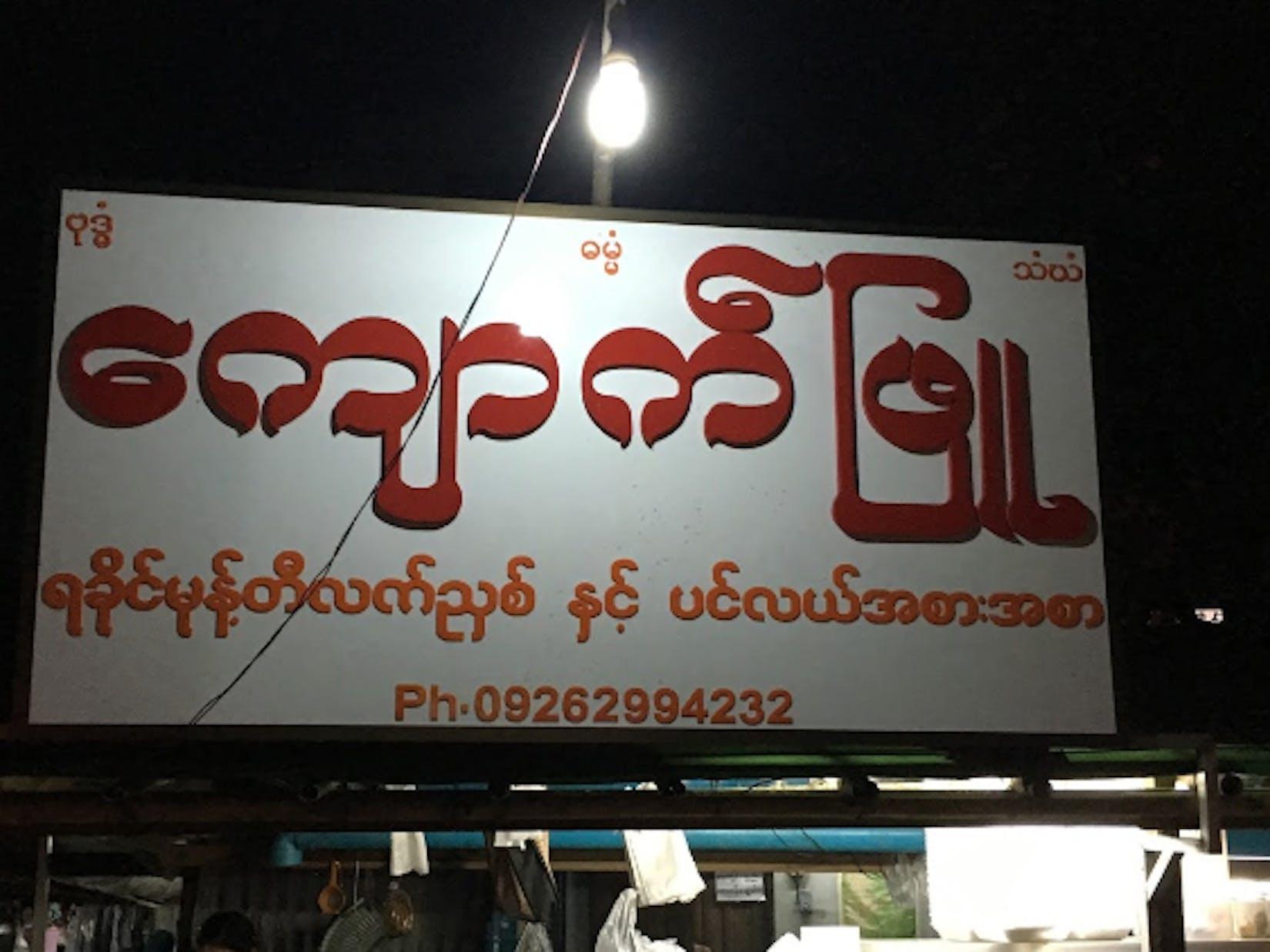 Kyauk Phyu (Seafood) | yathar