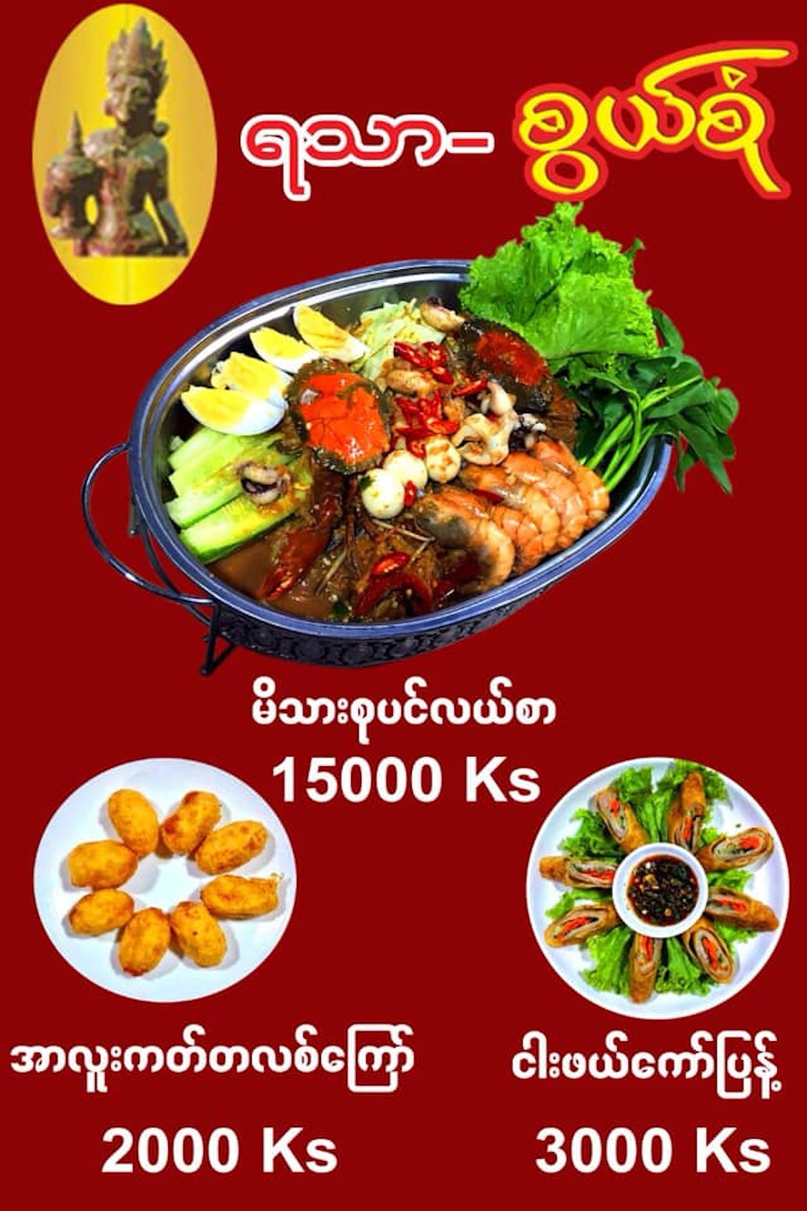 Swel Sone Traditional Food | yathar