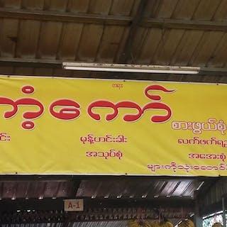 Kant Kaw Food | yathar