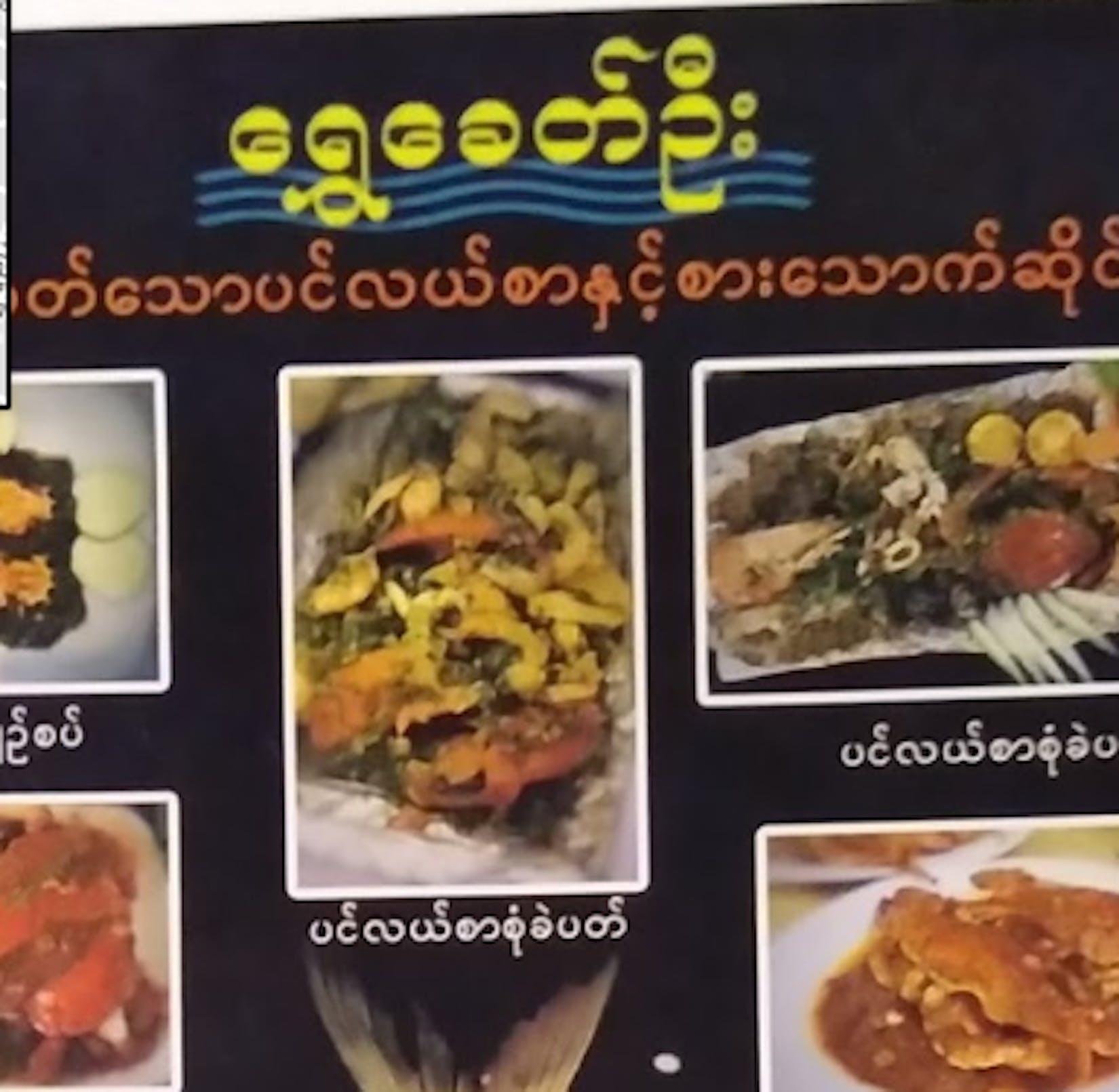 Shwe Khit Oo | yathar