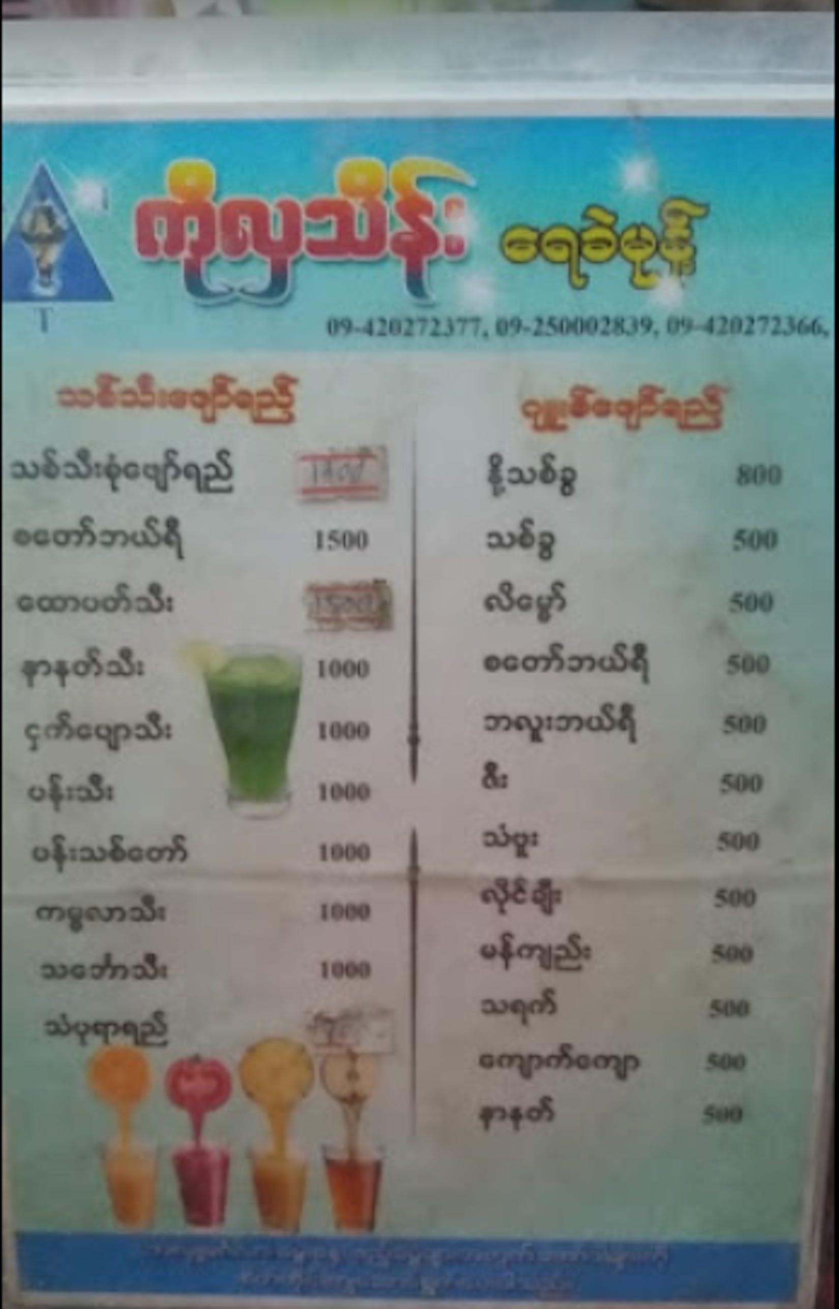 Ko Hla Thein Ice Cream And Dessert   yathar