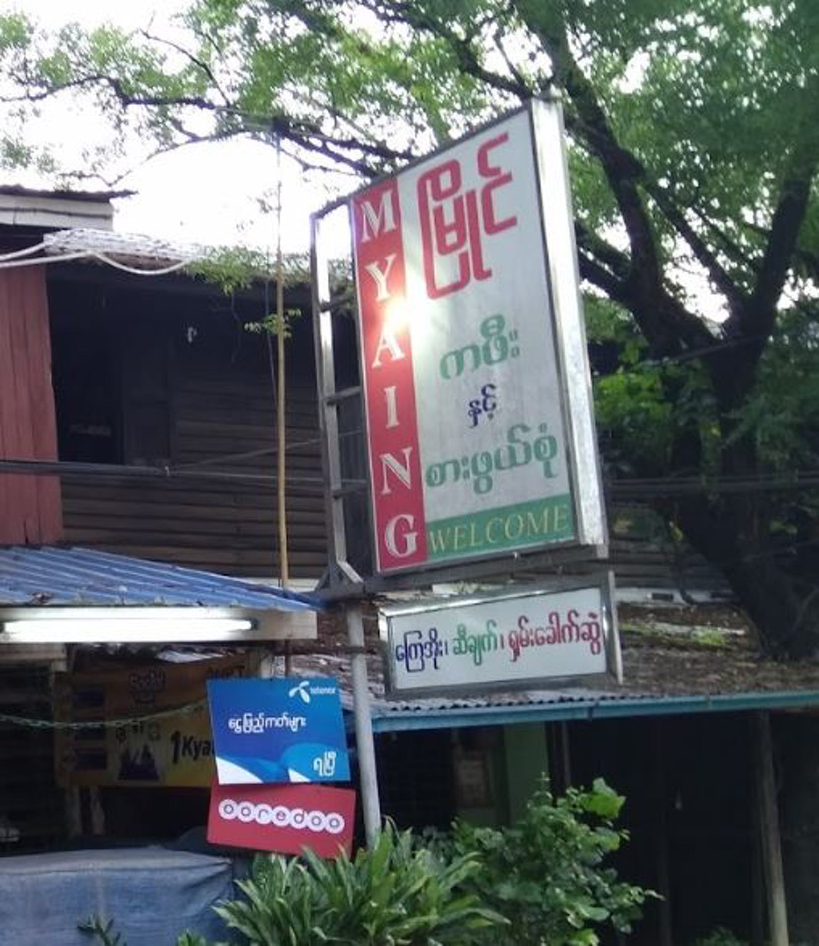 Myaing Cafe & Food   yathar