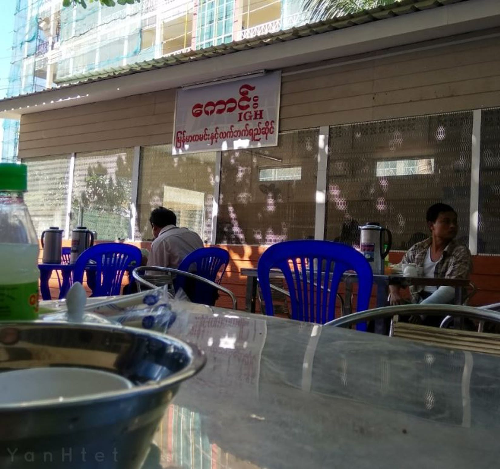 Kaung Myanmar Food | yathar