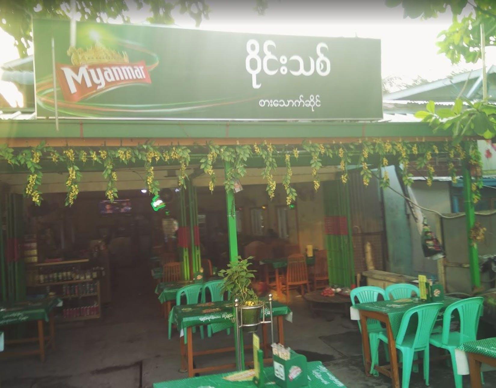 Wine Thit Restaurant | yathar