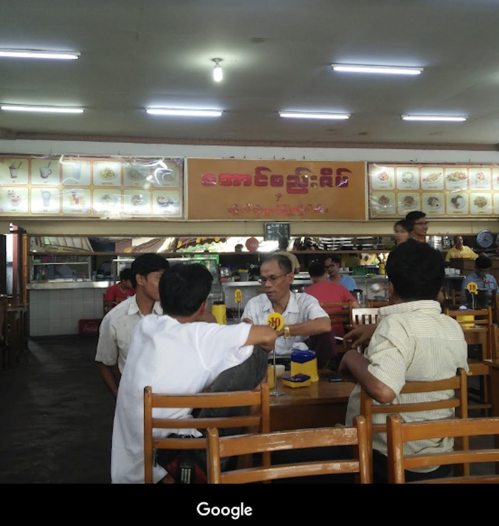 Aung Si Sein tea shop | yathar
