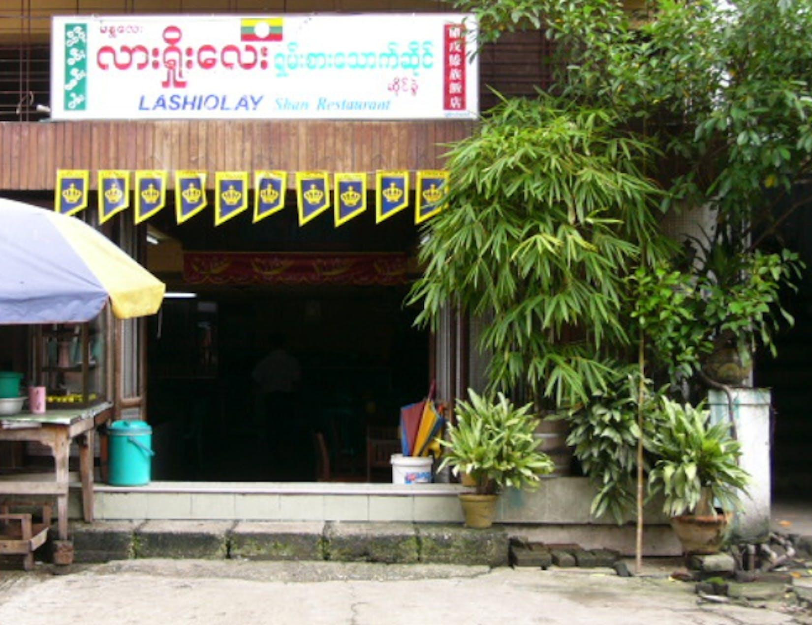 Lashio Lay Shan Restaurant | yathar