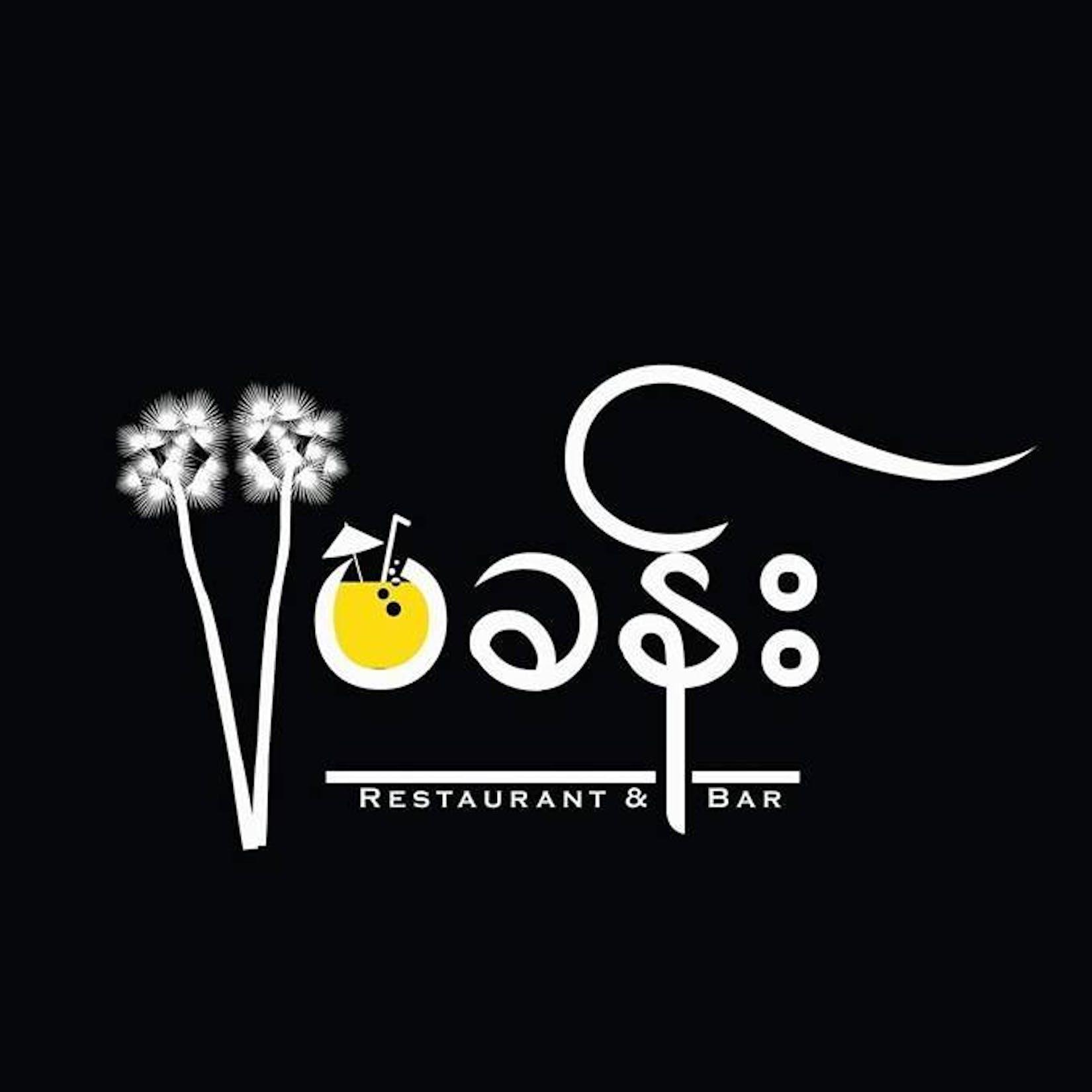 Pha Kham restaurant and bar | yathar