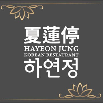 Hayeonjung Korea restaurant photo by Thet Pxone Zaw  | yathar