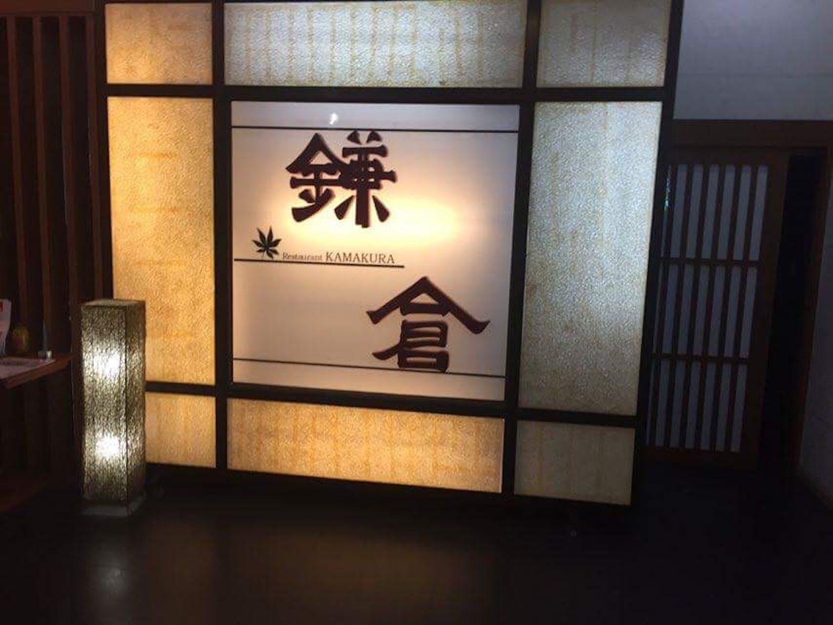 Restaurant KAMAKURA | yathar