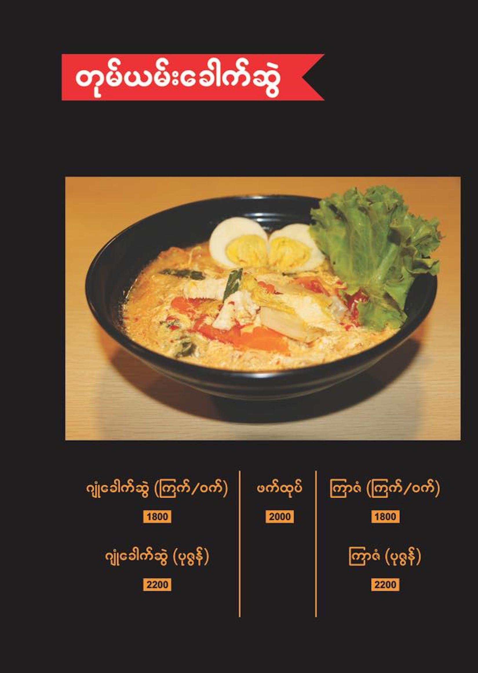 Doe Yoe Yar Food Village | yathar