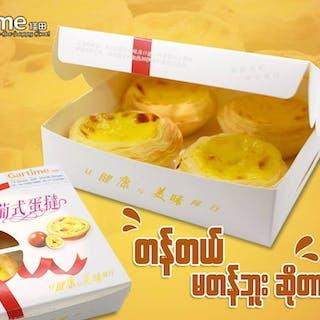 GarTime Bakery | yathar