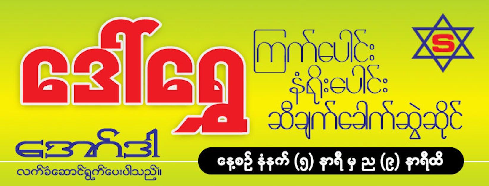 Daw Shwe Chicken Soup Noodle | yathar
