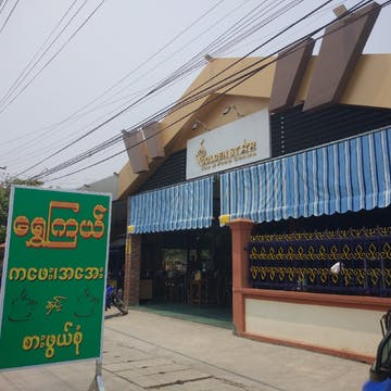 Golden Star Tea & Food Centre photo by Aung Kyaw Oo  | yathar