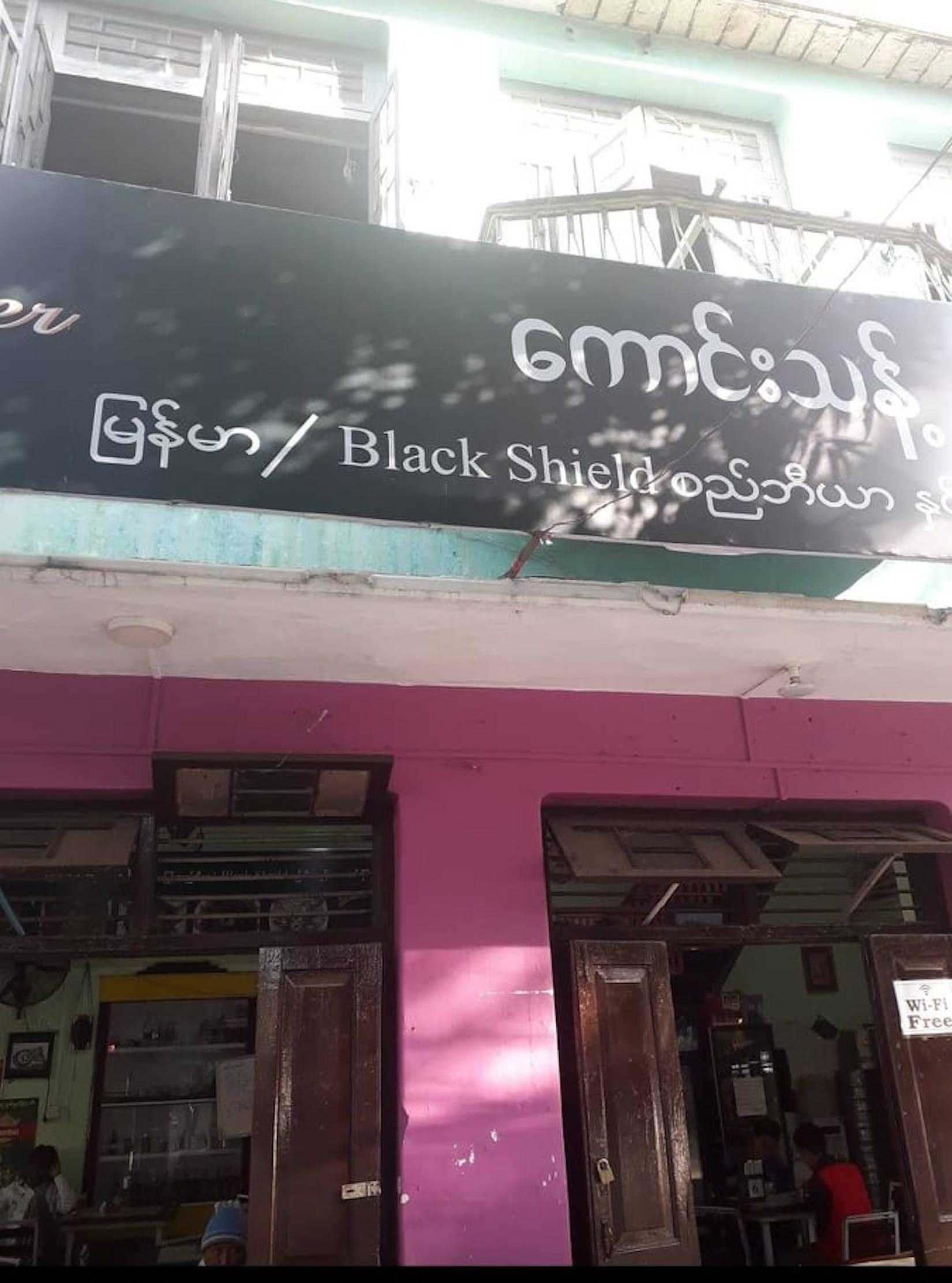 Kaung Thant Beer Shop | yathar