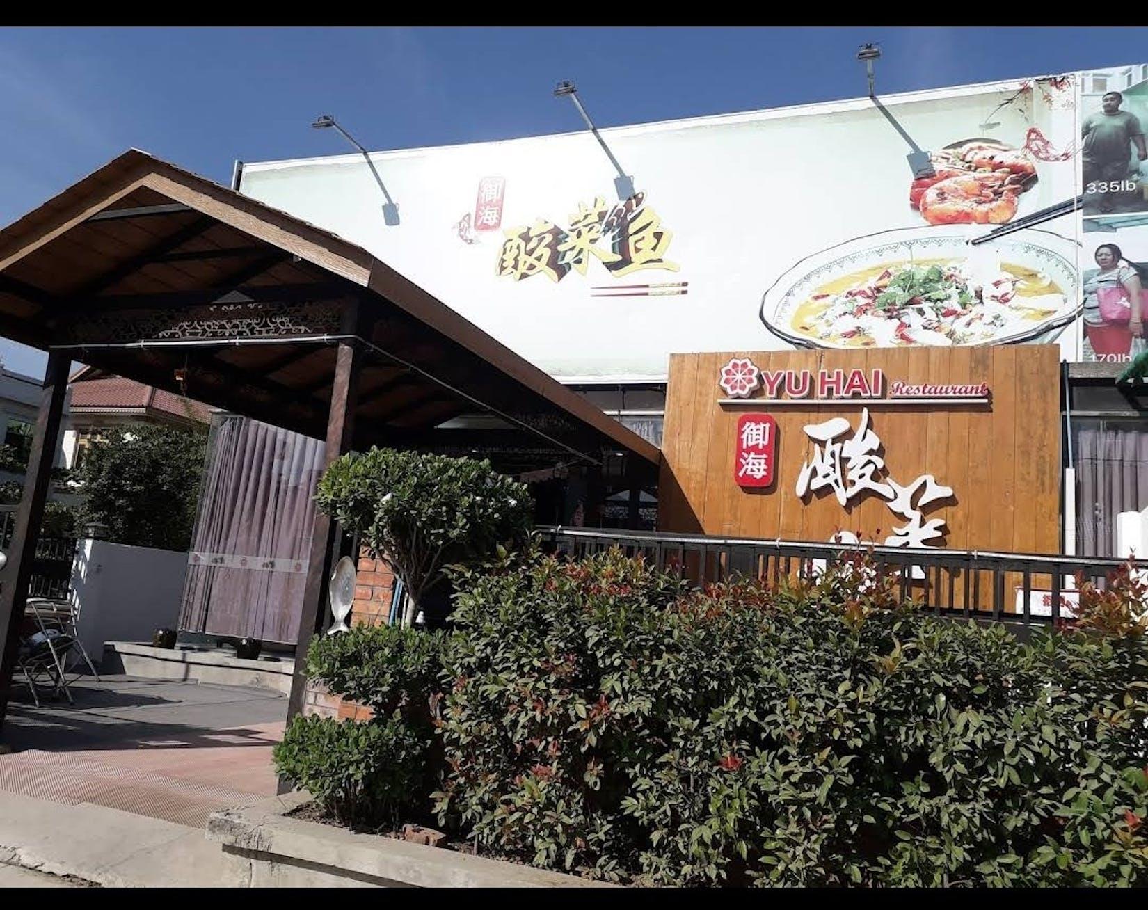 Yu Hai Chinese Restaurant | yathar