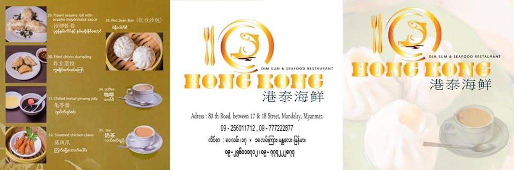 Hong Kong Sea Food(港泰海鲜酒家) | yathar