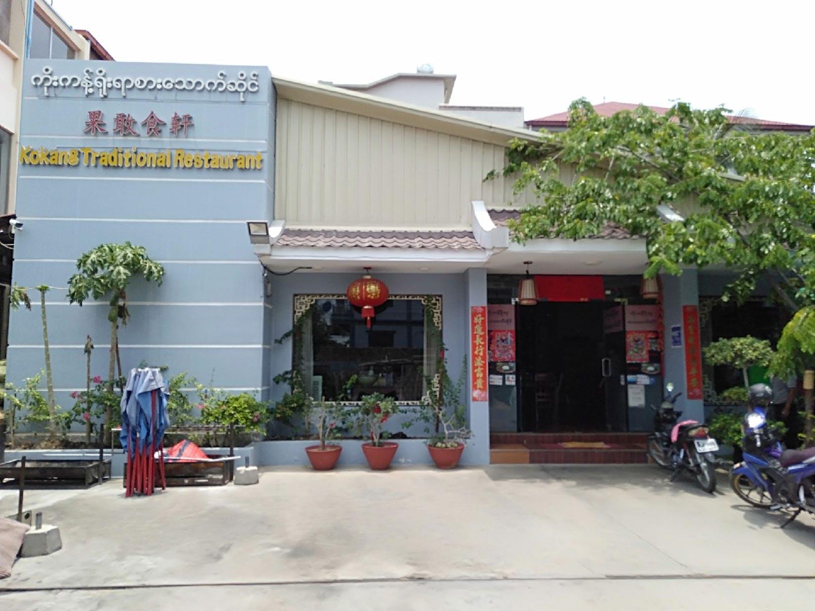 Kokang Traditional Restaurant | yathar
