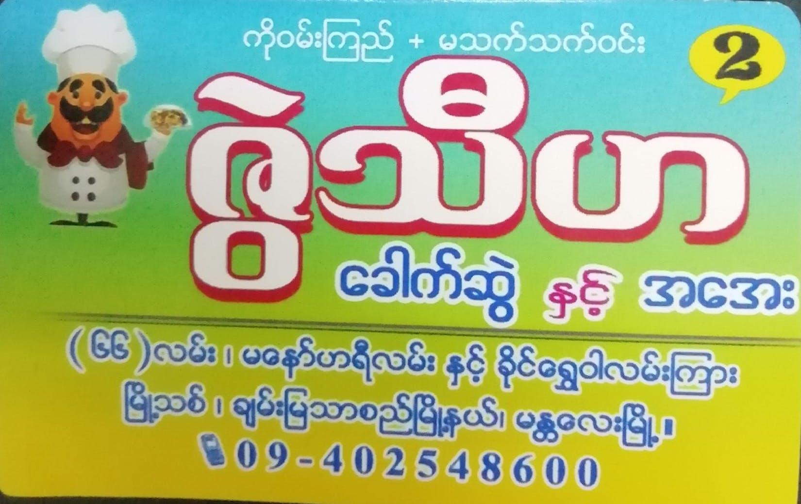 Zwe Thiha Noodle Shop | yathar