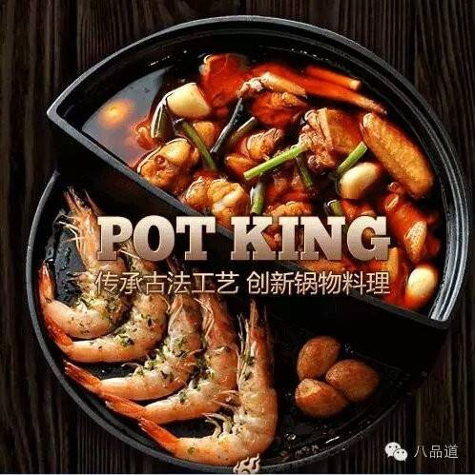 POT KING Chinese Hot Pot & BBQ | yathar