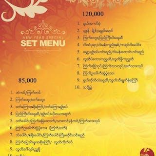Kain Kyi Restaurant - ကိန်ကြည် စားသောက်ဆိုင် | yathar