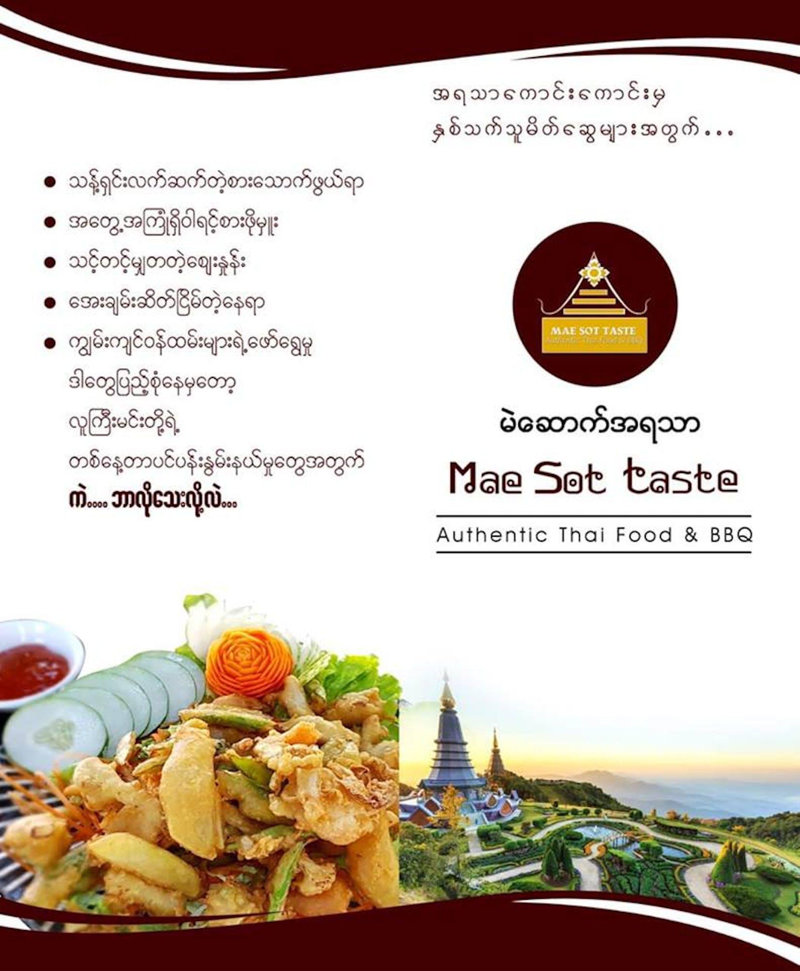 Mae Sot Taste | yathar