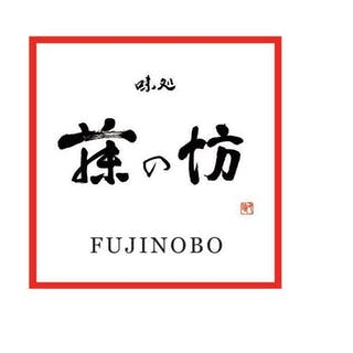 Fujinobo Restaurant | yathar