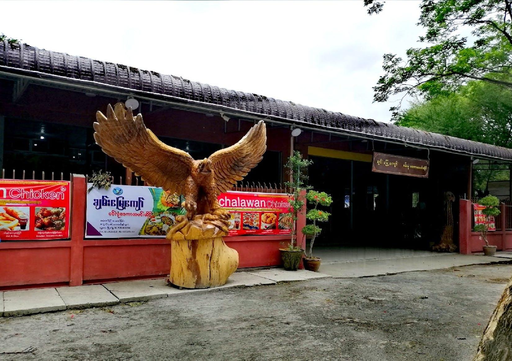 ချမ်းမြေ့ ကျော်(ပင်လုံ စ ကောထမင်း) စားသောက်ဆိုင်   yathar