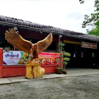ချမ်းမြေ့ ကျော်(ပင်လုံ စ ကောထမင်း) စားသောက်ဆိုင် | yathar