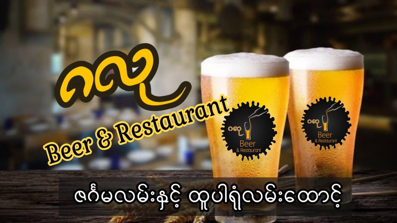 ဂလု Beer & Restaurant | yathar